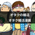 【オタクの婚活】参考になる!おすすめのオタク婚活漫画9選!【厳選】