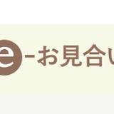 ノッツェ運営の婚活サイト「e-お見合い」とは?料金・サービス・評判まとめ
