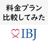 IBJメンバーズの料金プランは高い?4つのプランと他社のプランを比較してみた