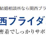 関西最大級の結婚相談所「関西ブライダル」とは?料金・サービス・評判を総まとめ