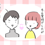 【体験談】20代女性の婚活!運命の人は財布を忘れた男性?!