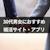 【結婚できる】30代アラサー男女におすすめ!婚活サイト・アプリ比較ランキング6選