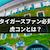 虎コンとは?阪神タイガースファン必見の新しい婚活スタイル「虎コン」